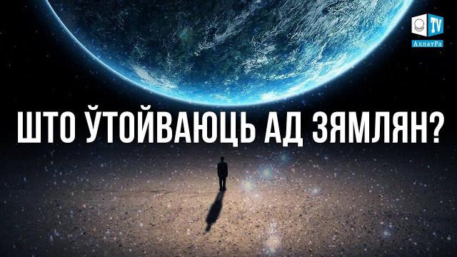 Відэа на беларускай мове